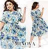 Стильное платье большого размера голубое с короткими рукавами (3 цвета) ОМ/-19011