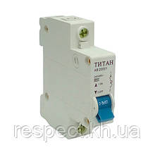 Автоматичний вимикач ТИТАН 1P 25A 6кА 230/400В тип С