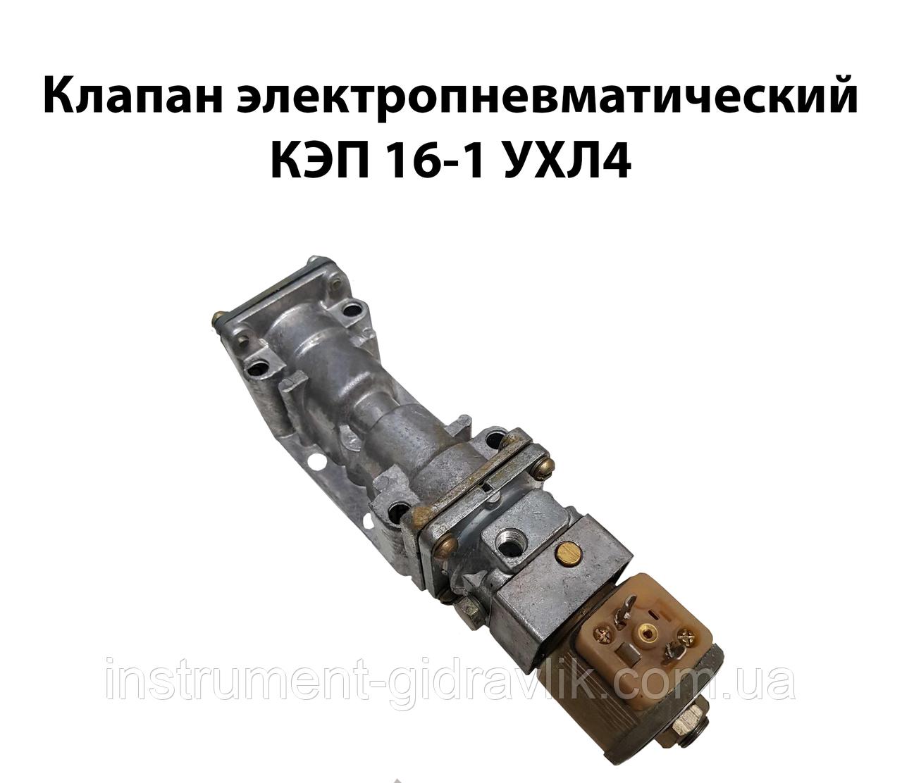Електропневматичний Клапан КЕП 16-1 УХЛ4(пневморозподілювач) ТУ 16-739101-77