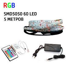 Набір 3в1 PROlum RGB LED 5 метрів SMD5050-60 IP65 IR