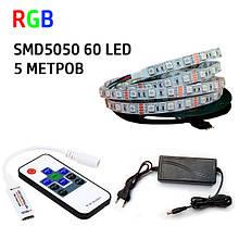 Набір 3 в 1 PROlum RGB LED 5 метрів SMD5050-60 IP20 Стандарт
