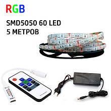 Набір 3 в 1 PROlum RGB LED 5 метрів SMD5050-60 IP65 Стандарт