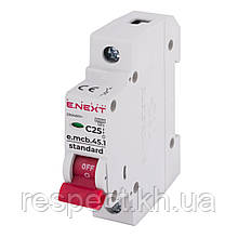Модульний автоматичний вимикач E-NEXT e.mcb.stand.45.1.C25, 1р, 25А, С, 4,5 кА
