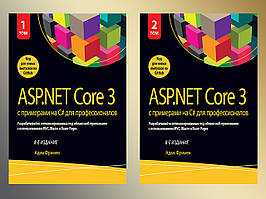 ASP.NET Core 3 с примерами на C# для профессионалов. В двух томах. (комплект) 8-е издание. Адам Фримен.