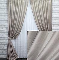 """Комплект (2шт 1.5х2.95м) готовых штор, из жаккардовой ткани, коллекция """"Ибица"""" Цвет тёмный беж Код 702ш 30-474, фото 1"""