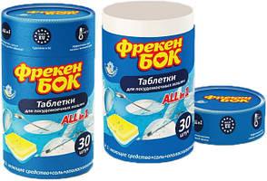 Таблетки для посудомоечных машин Фрекен БОК All in 1 30 шт (4823071637199)