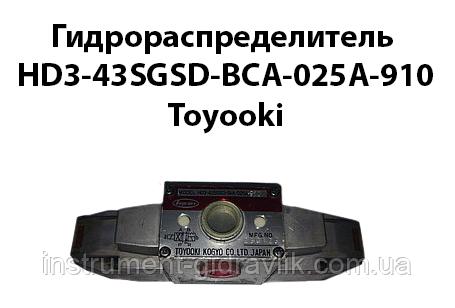 Гидрораспределитель HD3-43SGS-BcA-025A-910 TOYOOKI KOGYO CO, Japan