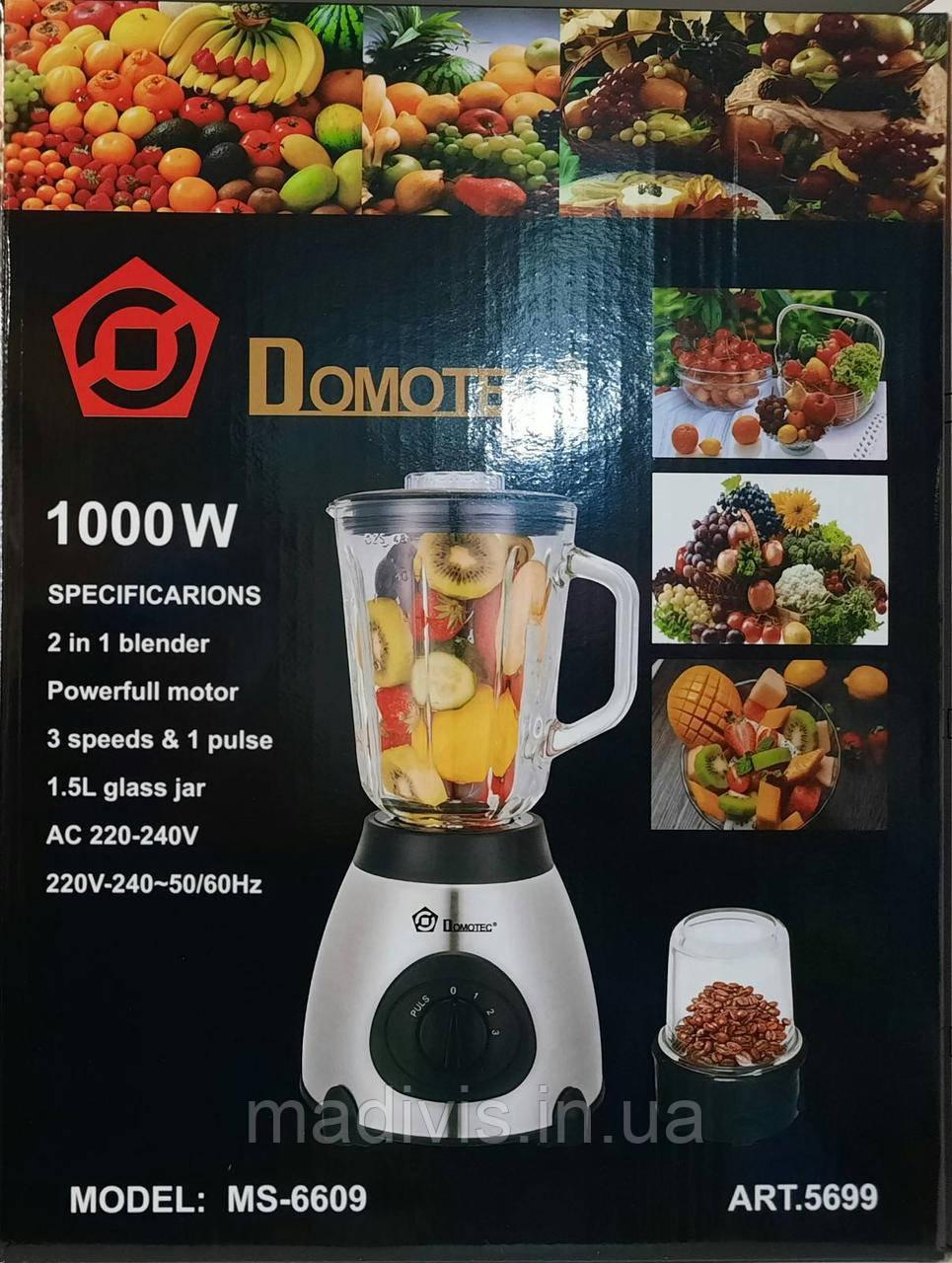 Блендер-стаціонарний подрібнювач Domotec MS-6609 кавомолкою (скляна чаша)