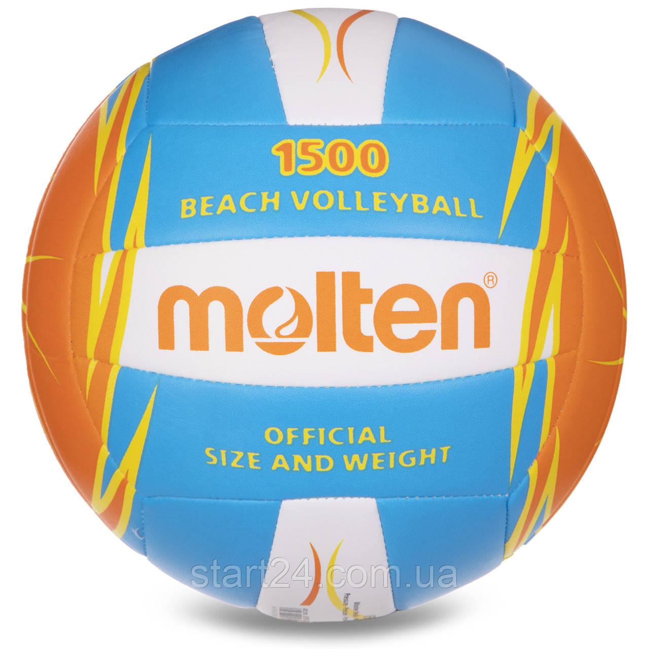М'яч для пляжного волейболу PU MOLTEN V5B1500-CO-SH (PU, №5, 3 шари, зшитий вручну)