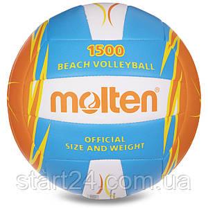 Мяч для пляжного волейбола PU MOLTEN V5B1500-CO-SH (PU, №5, 3 слоя, сшит вручную)