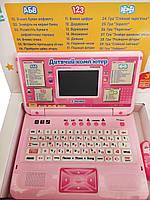 Детский компьютер-ноутбук PL-720-79 для девочки на русском, украинском и английском языках (35 функций)