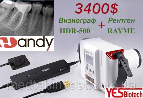 Комплект визиограф HDR 500+рентген RAYME