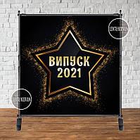 """Баннер 2х2м """"Випуск 2022 (Черный фон, большая золотая звезда)""""  - Фотозона (виниловый) (каркас отдельно)"""