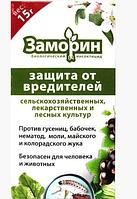 Биоинсектицид для защиты от вредителей Заморин контактного действия от гусениц бабочек и моли 15 гр.