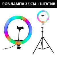 RGB РГБ разноцветная светодиодная кольцевая лампа 33 см MJ33 со штативом 0,7-2м светодиодное кольцо для селфи