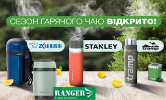 Термоси Stanley, Tramp, Zojirushi, RANGER
