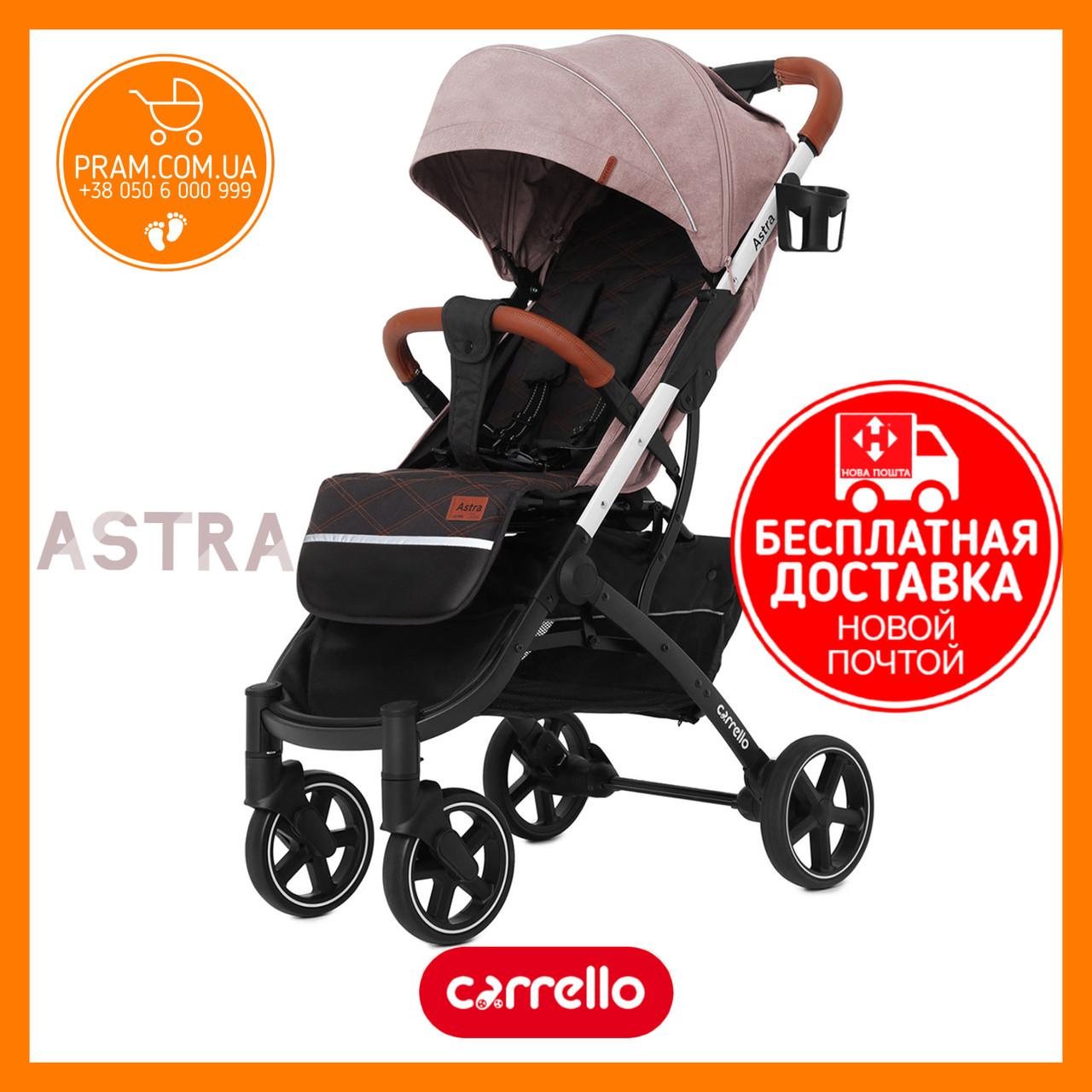 CARRELLO ASTRA CRL-5505 прогулочная коляска Apricot Pink