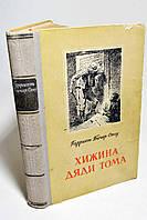 """Книга: Гарриет Бичер-Стоу, """"Хижина дяди Тома"""", роман"""