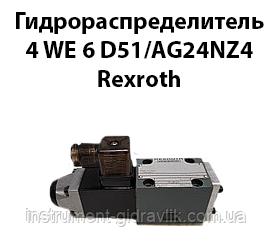 Гидрораспределитель 4WE 6 D51/AG24NZ4 REXROTH(ВЕ 6 574А 24В) Ду 6мм 32МПа 16л/мин