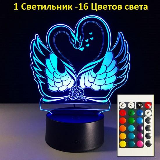 """3D Світильник """"Лебеді"""", 1 світильник - 16 кольорів світла. Подарунок на день святого Валентина дівчині"""