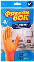 Перчатки Фрекен БОК хозяйственных M пара (4823071625004)