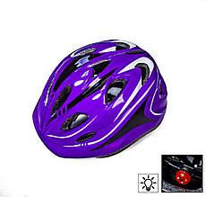 Детский Шлем с регулировкой размера Фиолетовый цвет