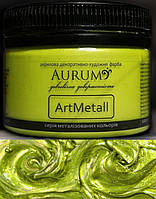 Краска металлик Салатовая. AtrMetall Aurum. 400 г. 18 цветов