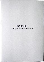 Журнал регистрации исходящих документов (А4, 50л, офс)