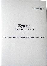 Журнал регистрации проверок (А4, 50л, газ)