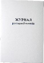 Журнал регистрации приказов (А4, 50л, газ)