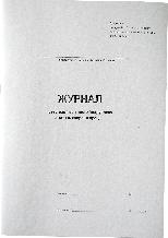 Журнал регистрации вступительных инструктажей по охране труда на рабочем месте дод.6 (А4, 50л, офс)