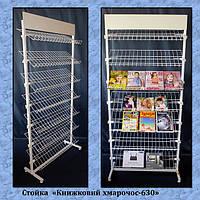 Торговая стойка «Книжковий хмарочос-630»