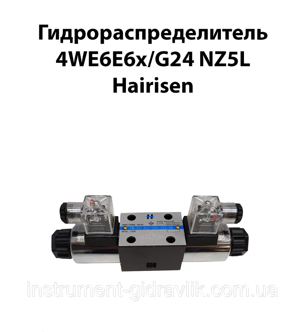 Гидрораспределитель 4WE6E6X/G24 NZ5L HAIRISEN(ВЕ 6 44 24В) Ду 6мм 32МПа 16л/мин
