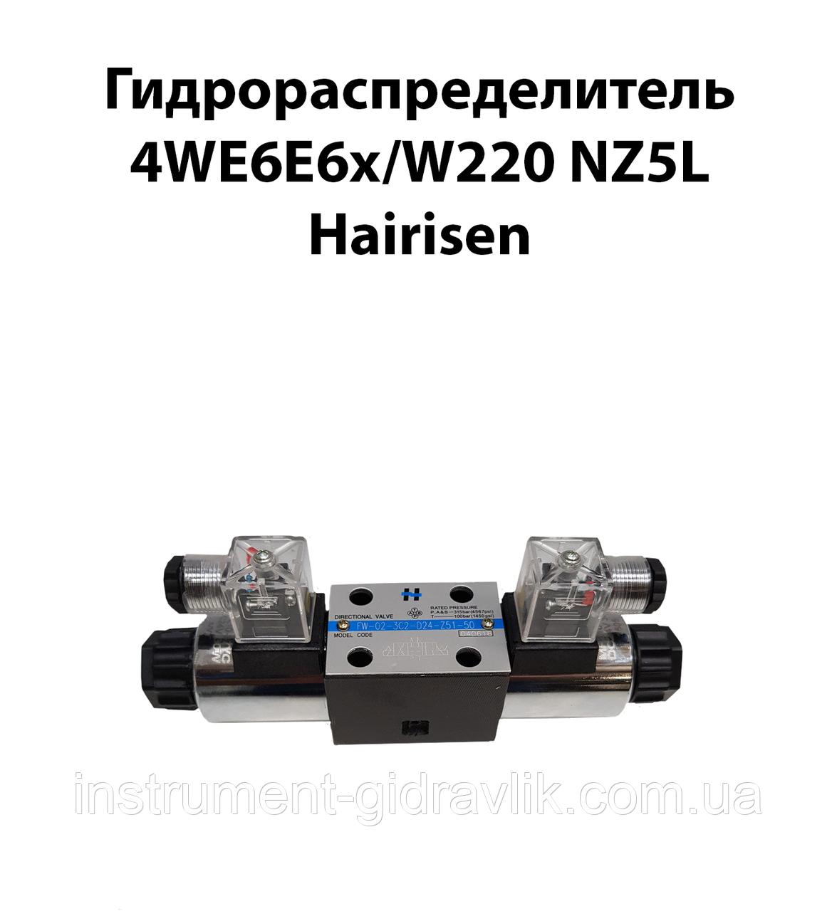 Гидрораспределитель 4WE6E6X/W220 NZ5L HAIRISEN(ВЕ 6 44 220В) Ду 6мм 32МПа 16л/мин