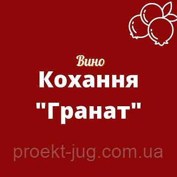 """Вино """"Кохання"""" (гранат) красное полусладкое столовое ТМ Грослибенталь"""