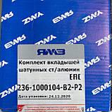 Вкладыши Т-150, МаЗ ЯМЗ-236, Шатунные, Р2, 236-1000104-В, ЯМЗ, фото 3