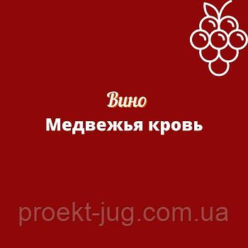 """Вино""""Медвежья кровь"""" ТМ Грослибенталь красное полусухое столовое"""