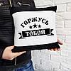 Велюровая подушка Горжусь тобой (Напечатать можно любой текст) / Велюрова подушка Пишаюся тобою
