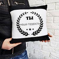 Велюрова подушка Ти наша гордість (можна Надрукувати будь-який текст) /Велюрова подушка Ти наша гордість