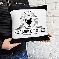 Велюровая подушка Больших Побед (Напечатать можно любой текст)...., фото 1