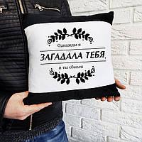 Велюровая подушка Однажды я загадала тебя и ты сбылся (Напечатать можно любой (Напечатать можно любой текст)..