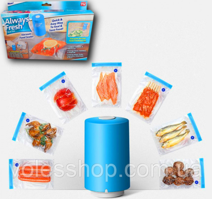 Вакуумний пакувальник для їжі Vacuum Sealer Always Fresh, вакуумні пакети для їжі