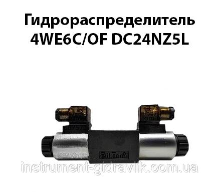 Гідророзподільник 4WE6H/DC48NZ5L (ВЕ 6 14 Г24,Г48,В110,У 220,В380)