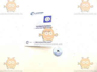 Термопломба 124С индивидуальная упаковка (пр-во Luzar Россия) ЗЕ 44213