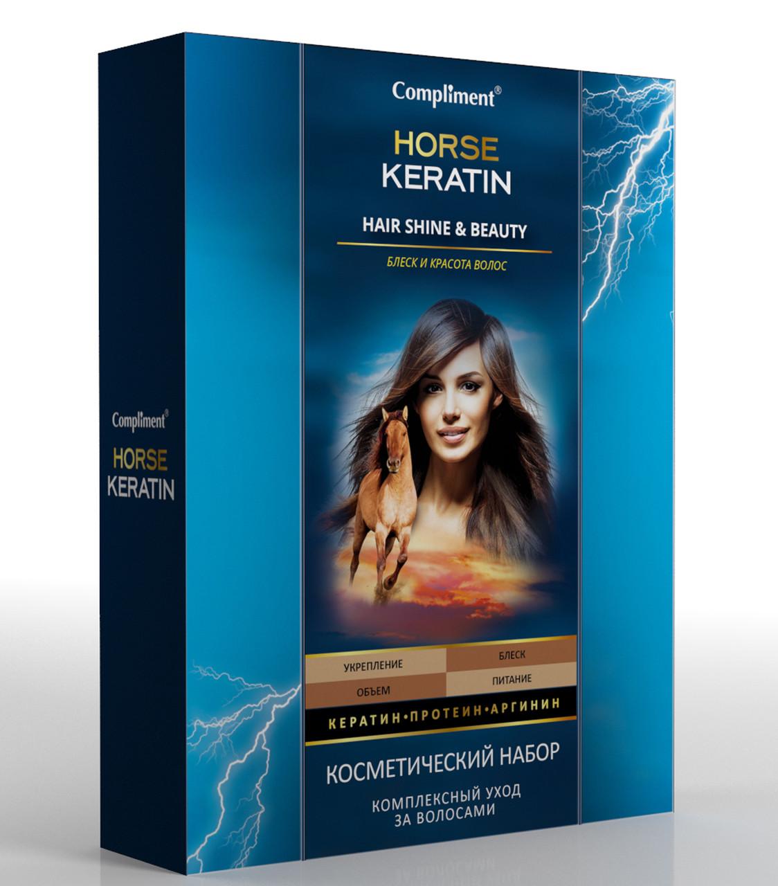 Косметический набор блеск и красота волос шампунь + бальзам HORSE KERATIN Compliment