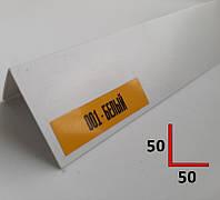 Белый уголок ПВХ 50х50, 2,7 м