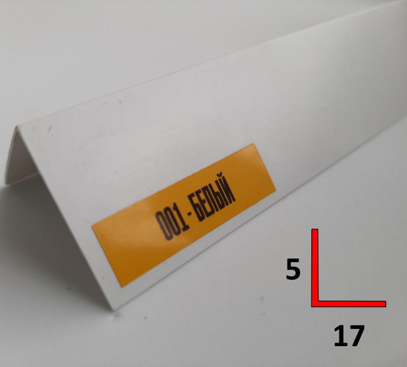 Пластиковый уголок для дверных арок 5х17, 2,7 м Белый