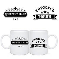 Чашка Дорогому Папе  / Кружка Дорогому Татові