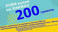 Оформи замовлення на окуляри на суму від 1500 грн - отримай промо код на знижку -200грн