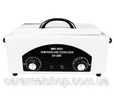 Сухожарова шафа стерилізатор сухожар CH-360 T, 1,8 л, 300 Вт. БІЛИЙ